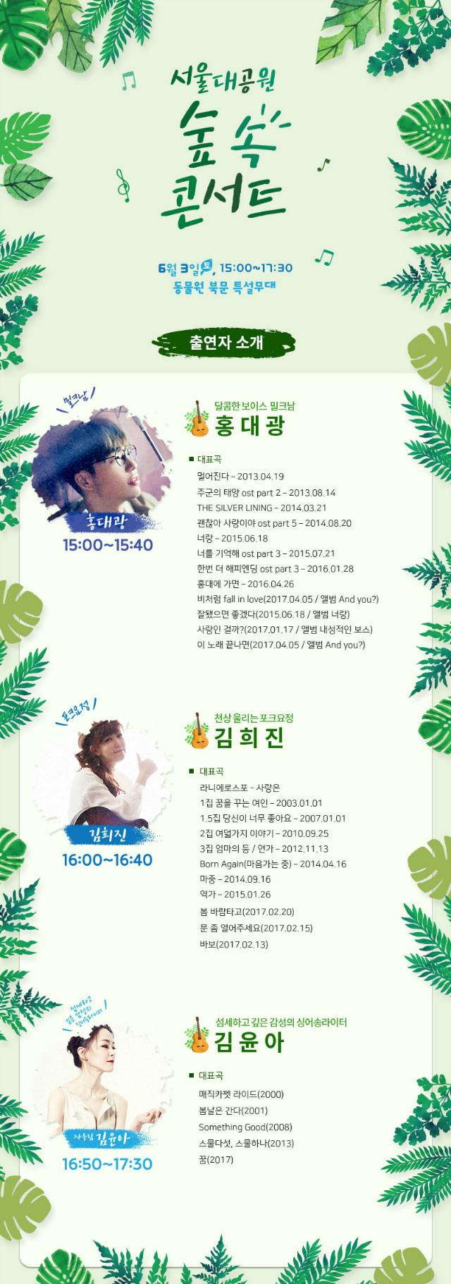 숲속 콘서트 포스터 ㅣ 6.3(토) ㅣ 동물원 북문 특설무대