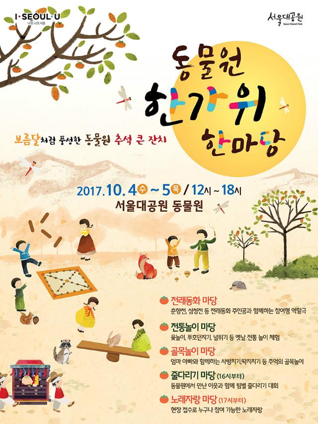 즐거운 추석, 서울대공원 '동물원 한가위 한마당'