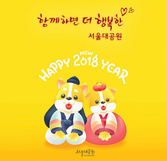함께하면 더 행복한 서울대공원, 2018 HAPPY NEW YEAR