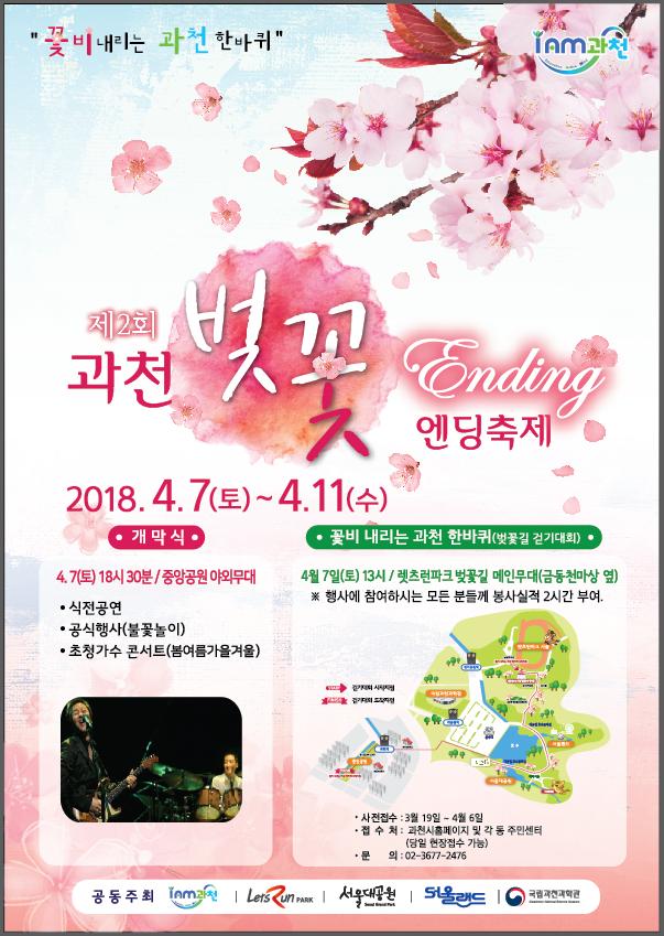 벚꽃엔딩축제 포스터.png