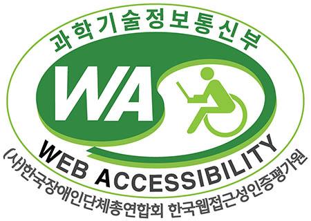 품질마크-한국웹접근성인증평가원_web.jpg