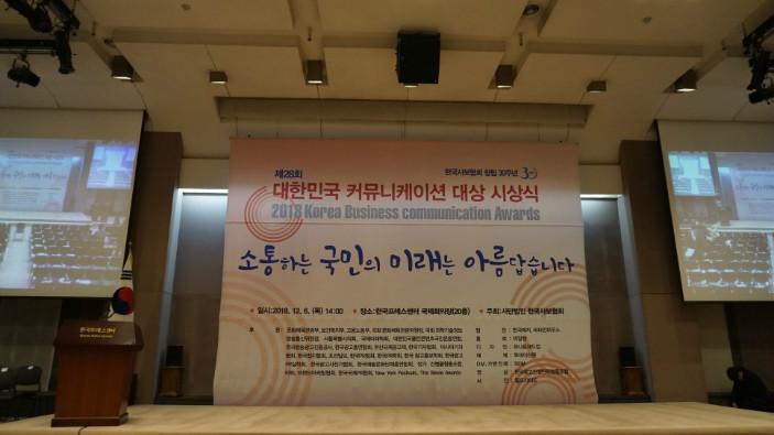 한국프레스센터에서 열린 시상식 현장모습