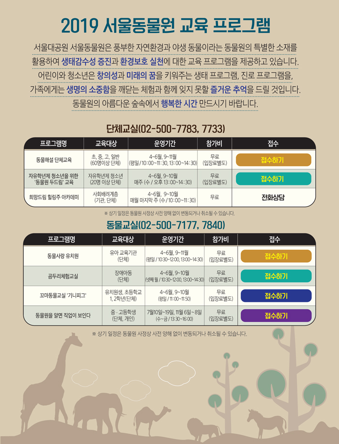 2019 서울동물원 교육프로그램 안내