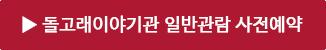 돌고래이야기관-일반관람-사전예약.jpg